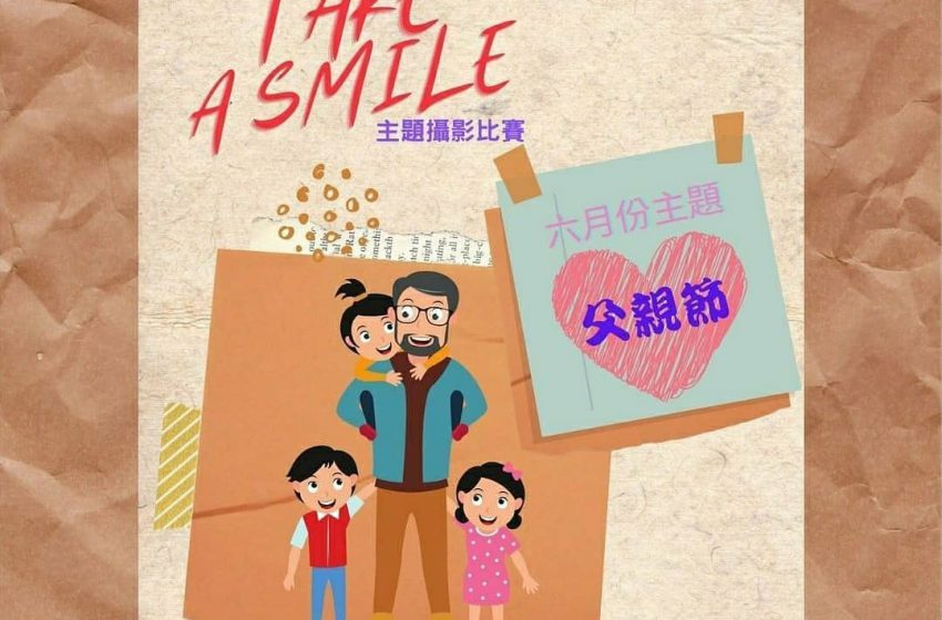 Take A Smile – 主題攝影比賽